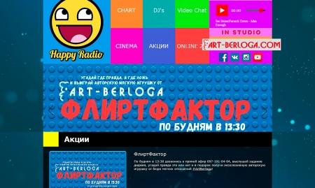 Совместная акция Happy Radio и Art-berloga.